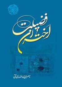 اختران فضیلت - جلد اول