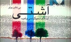 «آشتی: اسلام، دموکراسی و غرب» بی نظیر بوتو تجدید چاپ شد