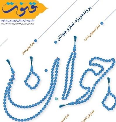 شماره اول ماهنامه فرهنگی ترویجی قنوت منتشر شد