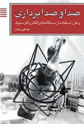 صدا و صدابرداری و طرز استفاده از دستگاه های الکترواستاتیک