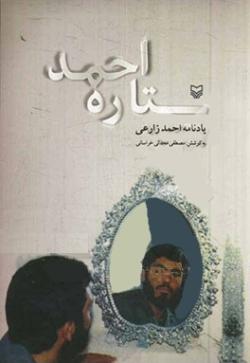 ستاره احمد: یادنامه احمد زارعی