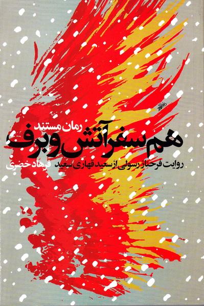 هم سفر آتش و برف: روایت فرحناز رسولی از سعید قهاری سعید
