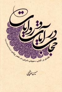 حجاب در آیات و روایات