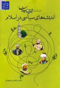 مجموعه کتاب های اندیشه و سیاست - جلد اول: اندیشه های سیاسی در اسلام