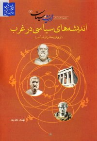 مجموعه کتاب های اندیشه و سیاست - جلد دوم: اندیشه های سیاسی در غرب از یونان باستان تا رنسانس