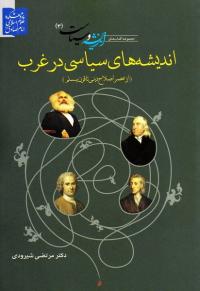 مجموعه کتاب های اندیشه و سیاست - جلد سوم: اندیشه های سیاسی در غرب از عصر اصلاح دینی تا قرن بیستم