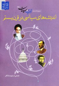 مجموعه کتاب های اندیشه و سیاست - جلد چهارم: اندیشه های سیاسی در قرن بیستم