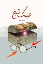 عینک شیخ: داستانی مستند