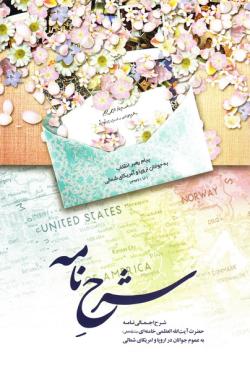 شرح نامه: شرح اجمالی نامه حضرت آیت الله خامنه ای (مدظله العالی) به عموم جوانان در اروپا و آمریکای شمالی