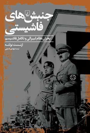 جنبش های فاشیستی: بحران نظام لیبرالی و تکامل فاشیسم