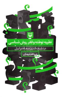 نظریه توطئه و فقر روش شناسی در تاریخ نگاری معاصر ایران