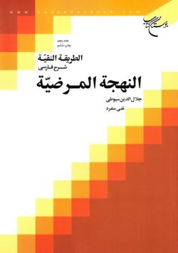 الطریقه النقیه: شرح فارسی النهجه المرضیه جلال الدین سیوطی - جلد پنجم