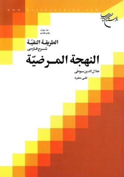 الطریقه النقیه: شرح فارسی النهجه المرضیه جلال الدین سیوطی - جلد چهارم