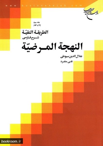 الطریقه النقیه: شرح فارسی النهجه المرضیه جلال الدین سیوطی - جلد سوم