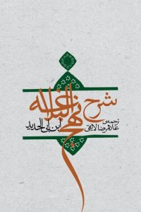 ترجمه شرح نهج البلاغه ابن ابی الحدید معتزلی (دوره بیست جلدی)
