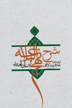 ترجمه شرح نهج البلاغه ابن ابی الحدید معتزلی - جلد بیستم