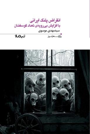 انقراض پلنگ ایرانی با افزایش بی رویه تعداد گوسفندان
