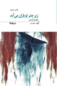 زیر چتر تو باران می آید