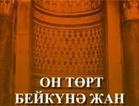 الهدی، زندگی نامه چهارده معصوم (ع) را به زبان قزاقی منتشر کرد