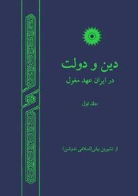 دین و دولت در ایران عهد مغول (دوره سه جلدی)