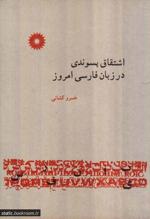 اشتقاق پسوندی در زبان فارسی امروز