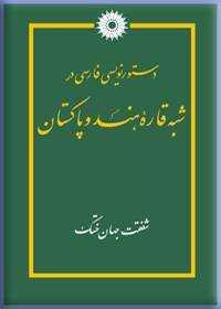 دستورنویسی فارسی در شبه قاره هند و پاکستان