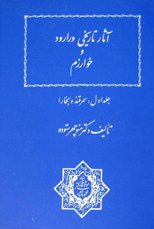 آثار تاریخی ورارود و خوارزم - جلد اول: سمرقند و بخارا