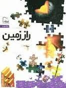 مجموعه کتاب های راز - جلد دوم: راز زمین