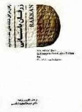 زرقان باستانی: رکان در گل نبشته های تخت جمشید