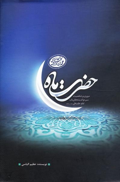 «حضرت ماه» با مروری بر شخصیت و سیره رهبر انقلاب منتشر شد