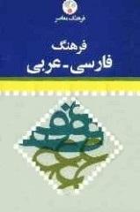 فرهنگ معاصر (فارسی - عربی)