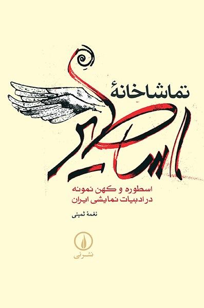 تماشاخانه اساطیر: اسطوره و کهن نمونه در ادبیات نمایشی ایران