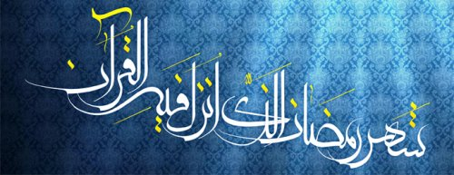 بسته پیشنهادی مطالعه در ماه مبارک رمضان