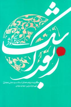 زبور اشک (گزیده روضه های استاد سید علی نجفی یزدی) - جلد دوم: ساقی کوثر
