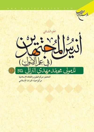 انیس المجتهدین (فی علم الاصول) - الجزء الثانی