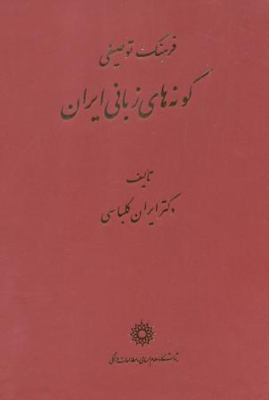 فرهنگ توصیفی گونه های زبانی ایران
