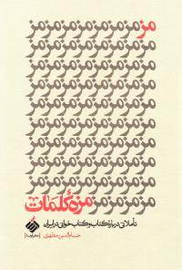 مزمزه کلمات: تاملاتی درباره کتاب و کتاب خوانی در ایران