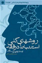 روشهای کلی استنباط در فقه از نظر فقهای اسلامی