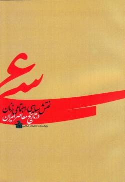 نقش سیاسی - اجتماعی زنان در تاریخ معاصر ایران
