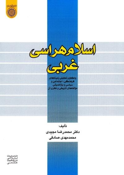 اسلام هراسی غربی: واکاوی تحلیلی زمینه های فرهنگی، اجتماعی و سیاسی و بازاندیشی مولفه های تاریخی و نظری آن