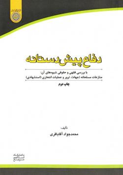 دفاع پیش دستانه با بررسی فقهی و حقوقی شیوه های آن: منازعات مسلحانه (جهاد)، ترور و عملیات انتحاری (استشهادی)