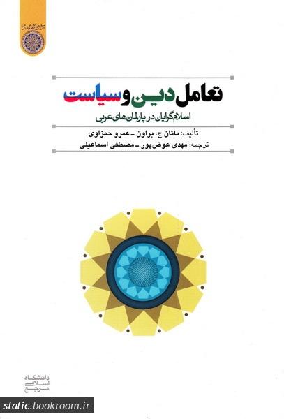 تعامل دین و سیاست: اسلام گرایان در پارلمان های عربی