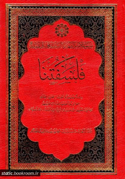موسوعه الامام الشهید السید محمدباقر الصدر (واحد و عشرین مجلدا)