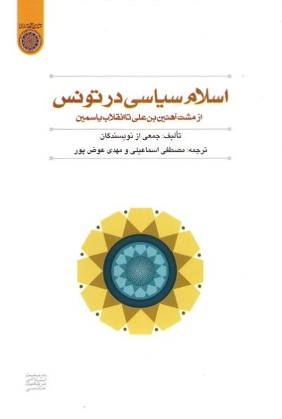 اسلام سیاسی در تونس: از مشت آهنین بن علی تا انقلاب یاسمین