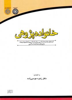 خانواده پژوهی از منظر جامعه شناسی، روان شناسی و تعلیم و تربیت با رویکرد معارف اسلامی