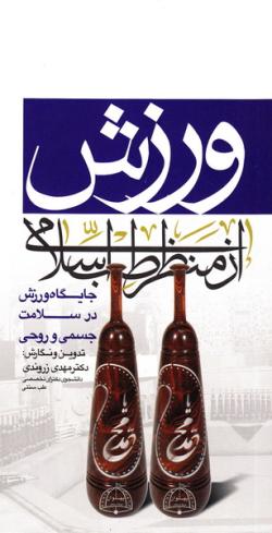 ورزش از منظر طب اسلامی (جایگاه ورزش در سلامت جسمی و روحی)