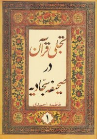 تجلی قرآن در صحفیه ی سجادیه (دوره دو جلدی)