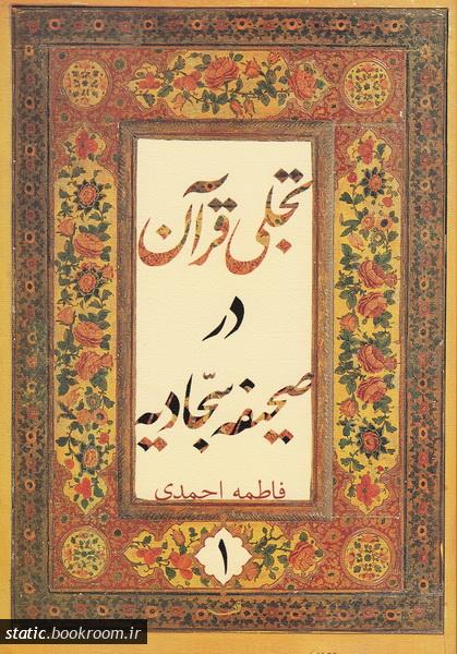 تجلی قرآن در صحفیه ی سجادیه - جلد اول
