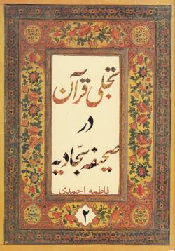 تجلی قرآن در صفیحه ی سجادیه - جلد دوم