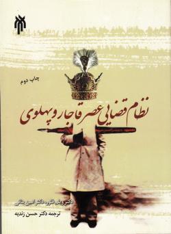 نظام قضایی عصر قاجار و پهلوی